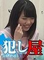 犯し屋(サディスティックヴィレッジ) - めるちゃん - 1svoks00030(1svoks00030)
