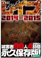 THE レイプ!レイプ!レイプ!作品集 2014〜2015 被害者99人 4時間 永久保存版! ダウンロード
