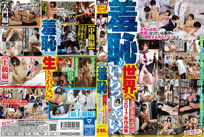 SVOMN-102 Welcome To The World Of Shame! 2017 Videos Collection
