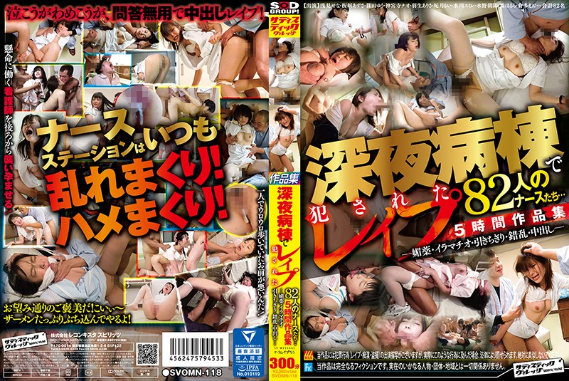 SVOMN-118 Rape At The Late Night Hospital Ward 82 Raped Nurse Babes... 5 Hour Video Collection