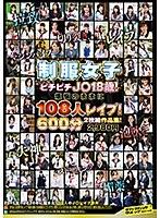 制服女子ピチピチJ○18歳!108人煩悩のままにレ●プ!2枚組作品集! ダウンロード