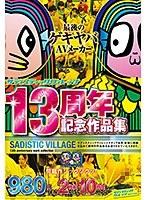 サディスティックヴィレッジ13周年記念作品集980円2枚組10時間 1svomn00143のパッケージ画像
