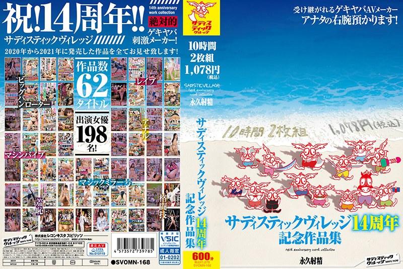 サディスティックヴィレッジ14周年記念作品集10時間2枚組1,078円(税込)