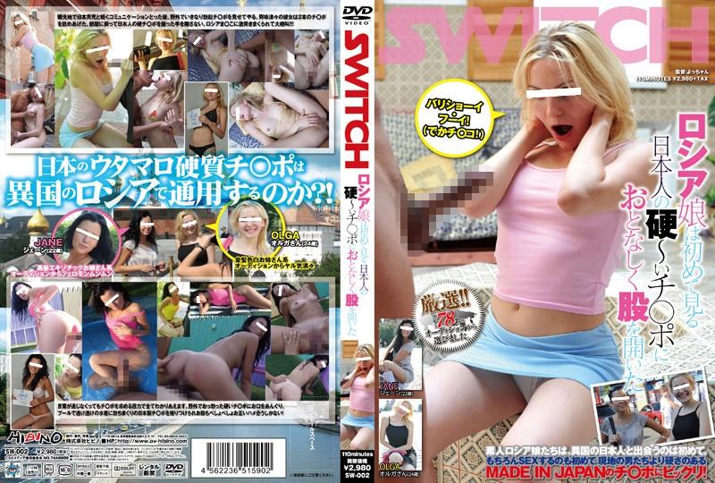 ロシア娘は初めて見る日本人の硬〜いチ○ポにおとなしく股を開いた