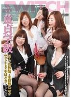 童貞学級 5人の女教師が未経験ペニスに一から十まで手ほどきしてくれる ダウンロード