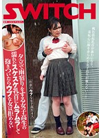 夕立で雨宿りをする女子校生の濡れたスケスケ乳首にムラムラして抱きついたらウブな女は拒めない ダウンロード