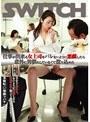 仕事が出来る女上司をバレないように悪戯したら意外に男慣れしていなくて捻り込めた(1sw00061)