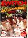 巨乳女ばかりの混浴温泉に男性客はボク一人(1sw00083)