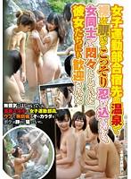 女子運動部合宿先の温泉で裸を覗いてこっそり忍び込んだら、女同士で悶々としていた彼女たちにも歓迎された ダウンロード