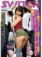 すし詰め満員バスでムチムチ尻が僕の股間にド密着!思わずフル勃起したチ○ポがスカートめくり上げて挿入してしもた!!