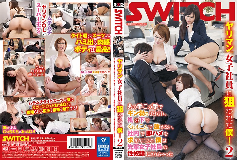 SW-557 I Was Being Targeted By The Horny Female Staffers! 2 They Used Every Trick In the Book To Get Me Hard, And Started Sucking My Dick Under The Desk And Wouldn't Let Go I Was Targeted For Quickie Sex At The Office And Turned Into A Sex Slave By My Lady Bosses