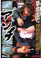 アンチ痴●バス興業(株) VOL.13
