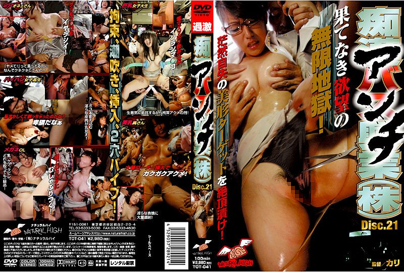 アンチ痴漢バス興業(株) VOL.21
