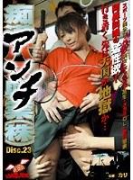 アンチ痴漢バス興業(株) VOL.23 ダウンロード