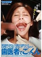 【スマホ推奨】歯医者でごっくん ダウンロード