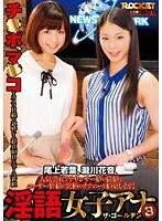 【スマホ推奨】淫語女子アナ 3 ザ・ゴールデン ダウンロード