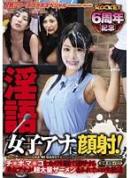 【スマホ推奨】淫語女子アナに顔射! ダウンロード