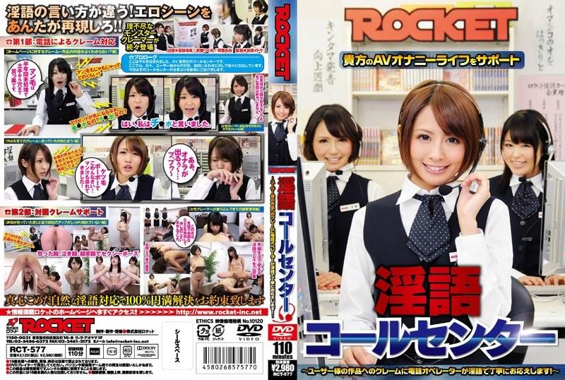 (1trct00577)[TRCT-577] 【スマホ推奨】ROCKET淫語コールセンター ダウンロード