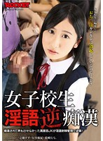 【スマホ推奨】女子校生淫語逆痴漢 ダウンロード
