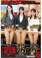 【スマホ推奨】淫語女子アナ 6 下半身丸出し淫語STATION ダウンロード