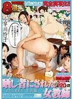 【スマホ推奨】生徒たちに晒し者にされた女教師 立花仁美先生 生徒編 ダウンロード