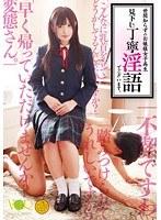 世間知らずのお嬢様女子校生見下し丁寧淫語でございます。 ダウンロード