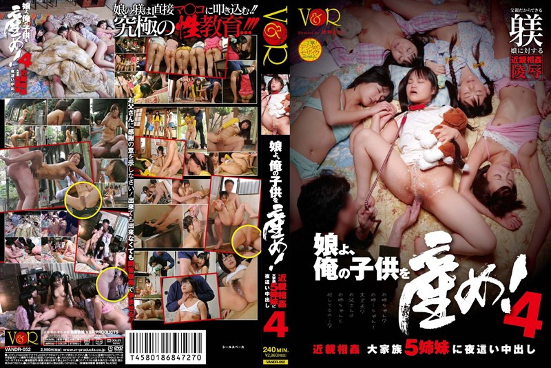 VANDR-052 Sleeping with My daughter(娘)! Incest(近親相姦) - Night ...->