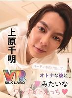 【VR】パーティを抜け出して…オトナな彼と夢みたいなワンナイトえっち◆上原千明 「人気エロメン上原千明にお持ち帰りされて、関西弁で囁かれ抱かれちゃうVR」 ダウンロード