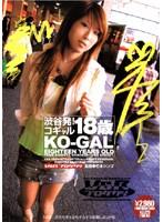 渋谷発!コギャル18歳 KO-GAL ダウンロード