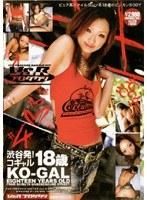 渋谷発!コギャル18歳 KO-GAL #4 ダウンロード