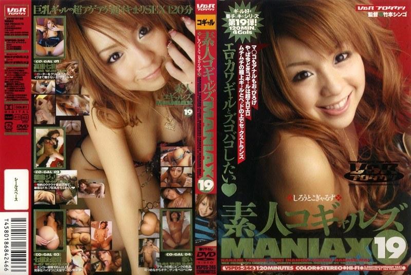 素人コギャルズ MANIAX 19