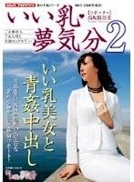 いい乳◆夢気分 2 ダウンロード