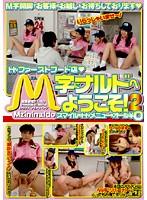 Hなファーストフード店◆M字にナルドへようこそ! 2 ダウンロード