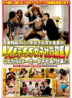 V&Rプロダクツ女子社員募集◆これがAVメーカー女子社員の仕事だ!! ダウンロード