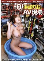 制作費¥0!浜崎りおの一番過酷なAV現場 ダウンロード