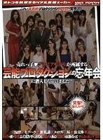 売れっ子◆グラビアモデルが所属する芸能プロダクションの忘年会に潜入しちゃいました! ダウンロード
