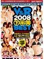 V&R 2008 下半期BEST