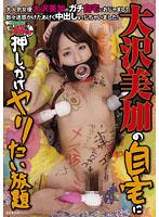 大沢美加の自宅に押しかけヤリたい放題 ダウンロード