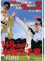 アジア2位 全国1位 148cmの本物空手家 三村紗枝 ダウンロード