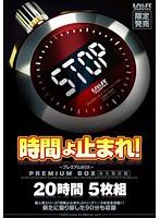 時間よ止まれ! 〜プレミアムBOX〜 20時間 永久保存版 ダウンロード