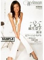 Age35 麻生京子 独身 元ファッションモデル