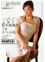 Age35 松本亜璃沙 人妻 元アパレル広報 ダウンロード