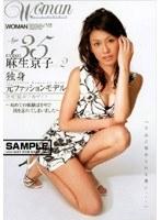 Age35 麻生京子 独身 元ファッションモデル VOL.2 ダウンロード