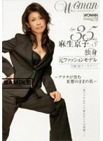 Age35 麻生京子 独身 元ファッションモデル VOL.3泳者