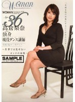 Age36 高倉梨奈 独身 現役ダンス講師