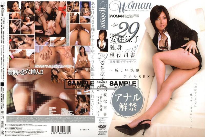 Age29 安住涼子 独身 現役司書 VOL.3