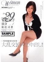 Age29 安住涼子 独身 現役司書 VOL.4 ダウンロード