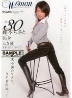 Age30 藤本ちさと 独身 元女優 ダウンロード