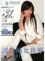 Age31 三船りか 人妻 元客室乗務員 VOL.2 ダウンロード