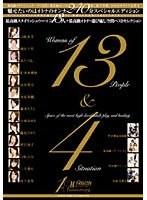 Woman 1st Anniversary 最高級スタイリッシュウーマン13人+最高級オトナの遊び癒し空間ベストセレクション ダウンロード